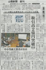 2009.10.28kibikibi-sanyo